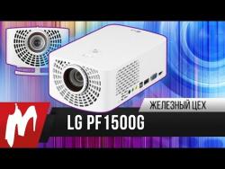 Почти вечный проектор – LG PF1500G