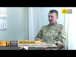 """Эксклюзивное интервью с Игорем Стрелковым: """"Это новая война"""""""