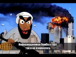 Информационная бомба в США так и не взорвалась