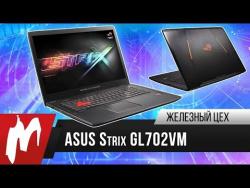 Легкий и тонкий – Игровой ноутбук ASUS ROG Strix GL702VM