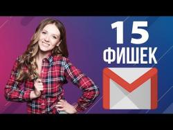 15 Фишек Gmail