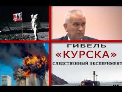 Гибель Курска, кто разрушил башни близнецы, освоение луны США  В М  Зазнобин