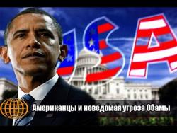 Американцы и неведомая угроза Обамы