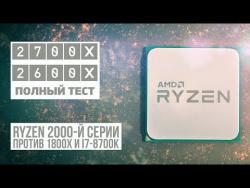Тест в играх: Ryzen 7 2700X, Ryzen 5 2600X, Intel Core i7-8700K, Ryzen 7 1800X