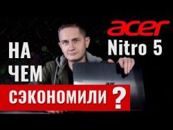 Обзор игрового ноутбука Acer Nitro 5: на чем сэкономили?