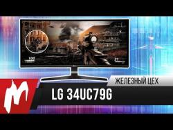 Лучший игровой монитор? — LG 34UC79G на 144 Гц