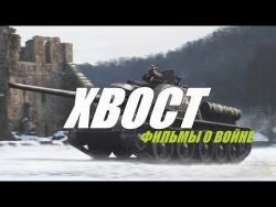 ОБАЛДЕННЫЙ ВОЕННЫЙ ФИЛЬМ 2016 ХВОСТ Русские военные фильмы новинки в СУПЕР КАЧЕСТВО