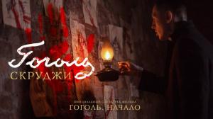 Скруджи - Гоголь (OST «Гоголь.Начало». Премьера клипа)