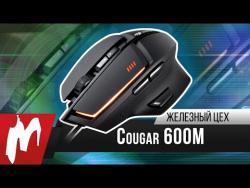 Хорошее предложение – Игровая мышь Cougar 600M