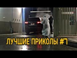 ЛУЧШИЕ ПРИКОЛЫ | THE BEST JOKES 2018 #7