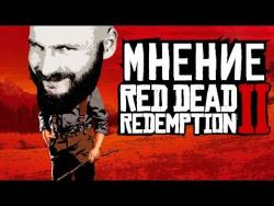 Red Dead Redemption 2: Мнение Алексея Макаренкова