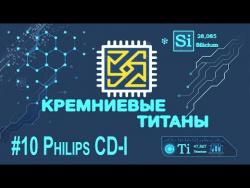 Кремниевые Титаны #10: Philips CDi