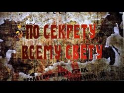 По секрету всему свету: Ужасы советского тоталитаризма