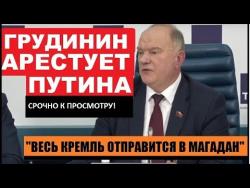 Геннадий Зюганов - Павел Грудинин арестует Путина сразу после выборов. 16.02.2018