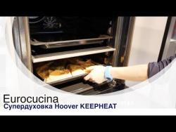 Eurocucina: супердуховка Hoover KEEPHEAT
