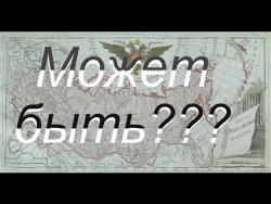 Украина могла бы существовать?   М  Величко