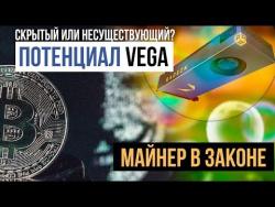 Закон для майнеров, потенциал Vega и Майкрософт, которая остается в России