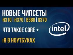 Новые чипсеты и процессоры Intel