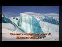 Антарктида - что же там сокрыто ?