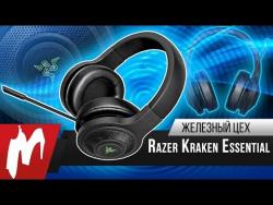 Сделано для игр – Гарнитура Razer Kraken Essential