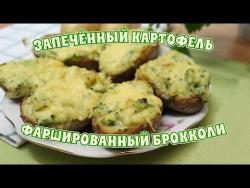 Запечённый картофель, фаршированный брокколи