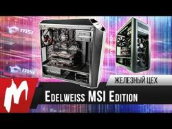 В ожидании ZEN – Игровой компьютер Edelweiss MSI Edition