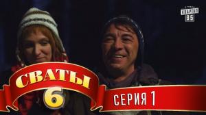 Сваты, 6 сезон, 1 серия