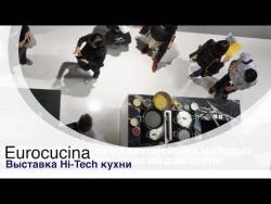 Eurocucina: Hi-Tech решения для кухни