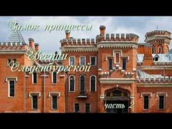 Замок принцессы Евгении Ольденбургской ч 2