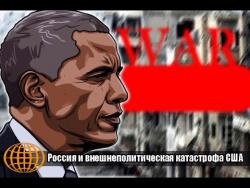 Россия и внешнеполитическая катастрофа США
