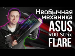 Обзор ASUS ROG Strix Flare. Необычная механика!