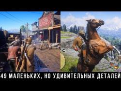 Red Dead Redemption 2 — 49 Маленьких, но удивительных деталей поражающих воображение