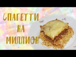 Спагетти на миллион