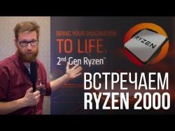 Теперь Ryzen не придется разгонять. Что еще изменилось в Ryzen 7 2700X / 5 2600X?