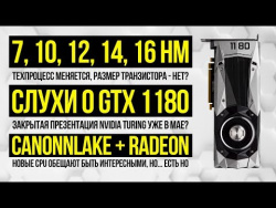 "О ""нарисованных"" техпроцессах, CPU Cannonlake с Radeon и возможной презентации GTX 1180"