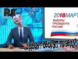 """Путинские СМИ: """"...здесь говорят правду!"""""""