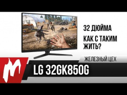 32 дюйма – удобно или нет?  — LG 32GK850G-B