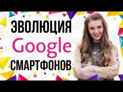 Эволюция смартфонов Google: Nexus и Pixel