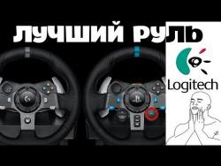 ЛУЧШИЙ РУЛЬ ДЛЯ PS4 PS3 XBOX ONE и PC от LOGITECH | ОБЗОР  G920 и G29