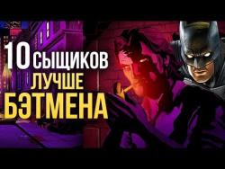 10 игровых детективов ЛУЧШЕ БЭТМЕНА