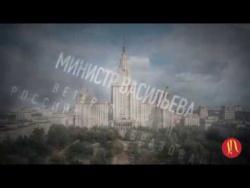 Министр Васильева: ветер перемен в Российском образовании