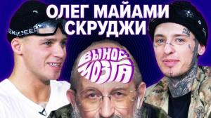 ВЫНОС МОЗГА: Олег Майами vs Скруджи