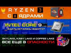 Восьмиядерники Intel с 10-нм для народной платформы близко. Ryzen 3 1200 с 8 ядрами уже здесь.