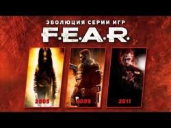 Эволюция серии игр F.E.A.R. (2005 - 2011)