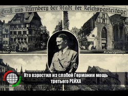 Кто взрастил из слабой Германии мощь третьего РЕЙХА
