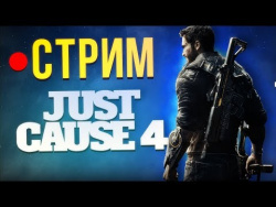 Just Cause 4 - сюжетная кампания (стрим)