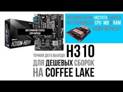 Дешевые сборки на Coffee Lake уже скоро и частоты памяти на страницах CPU и MB - кому верить?