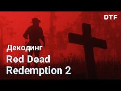 RDR 2 — чудо геймдизайна, кино или что-то другое? Анализ повествования Red Dead Redemption 2. Эссе