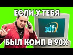 """3DFX ПК 90х """"Детство буржуя"""" 3я серия"""