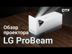 DTF: Обзор проектора LG ProBeam HF85JS